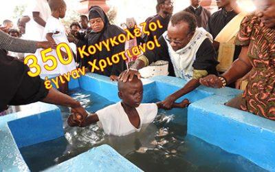 Το Άγιο Δωδεκαήμερο στην καρδιά του Κονγκό