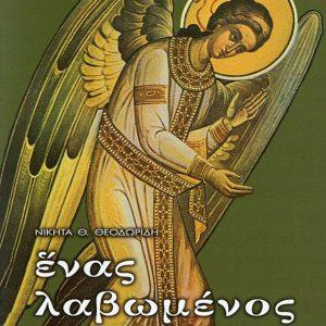 λαβωμενος αγγελος