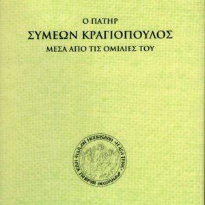 π. συμεων κραγιοπουλος ομιλιες