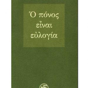 ponos evlogia