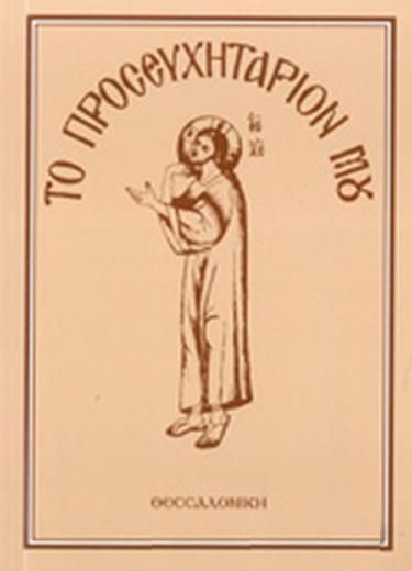 προσευχηταριο