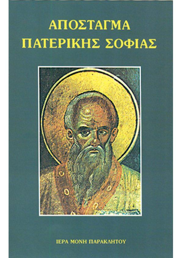 οσιος συμεων νεος θεολογος
