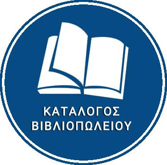 Κατάλογος Βιβλιοπωλείου