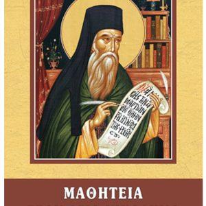 μαθητεια αγιος νικοδημος αγιορειτης