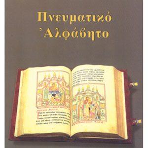 πνευματικο αλφαβητο αγιος δημητριος ροστωφ