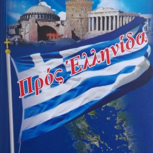 ελληνιδα γυναικα μανα