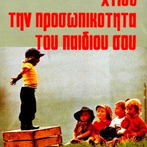 χτισε προσωπικοτητα παιδιου